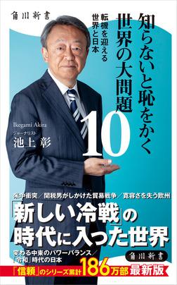 知らないと恥をかく世界の大問題10 転機を迎える世界と日本-電子書籍