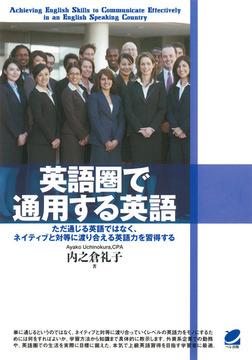 英語圏で通用する英語(CDなしバージョン)-電子書籍