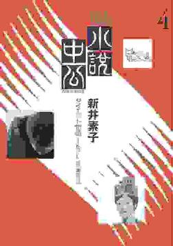 Web小説中公 ダイエット物語 ただし、猫 第4回-電子書籍