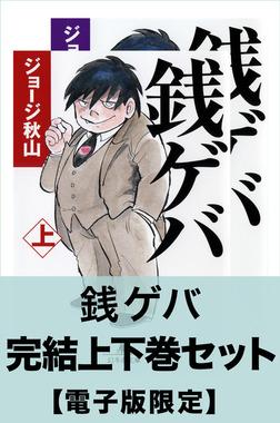 銭ゲバ 完結上下巻セット【電子版限定】-電子書籍