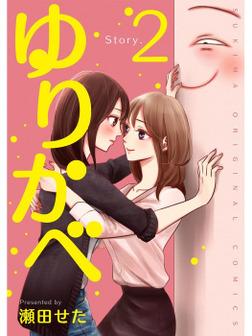 ゆりかべ【分冊版】2話-電子書籍