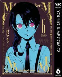 MoMo -the blood taker- 6