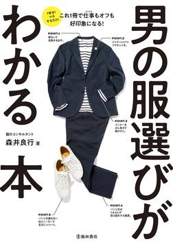 男の服選びがわかる本(池田書店)-電子書籍