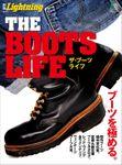 別冊Lightning Vol.93 THE BOOTS LIFE