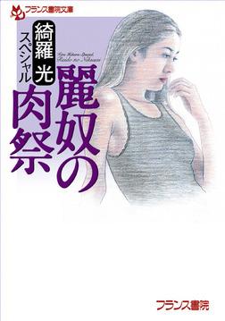 綺羅光スペシャル 麗奴の肉祭-電子書籍