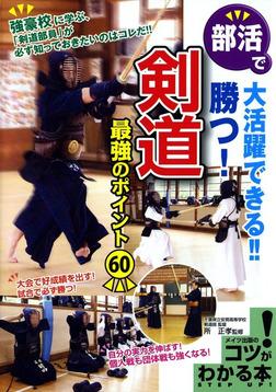 部活で大活躍できる!!勝つ!剣道最強のポイント60-電子書籍
