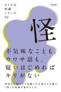 オトナの短篇シリーズ02 「怪」