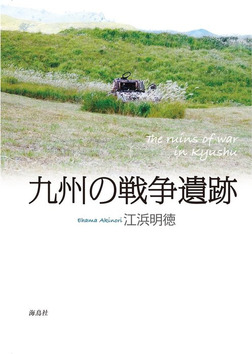 九州の戦争遺跡-電子書籍