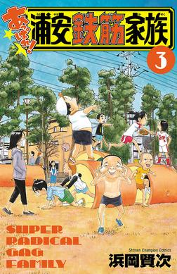 あっぱれ! 浦安鉄筋家族 3-電子書籍