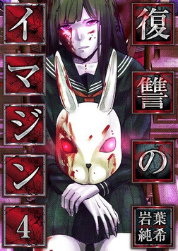 復讐のイマジン【フルカラー】4-電子書籍