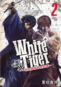 WhiteTiger ~白虎隊西部開拓譚~2