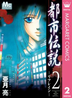 都市伝説 2 ―リフレイン―-電子書籍