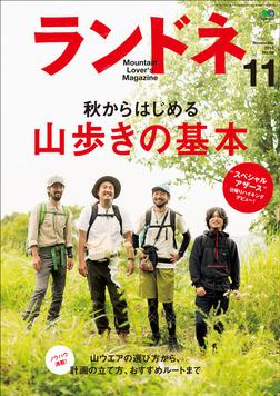 ランドネ 2015年11月号 No.69-電子書籍