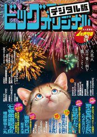 ビッグコミックオリジナル増刊 2020年7月増刊号(2020年6月12日発売)