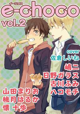 e-choco (Yaoi Manga), Volume 2