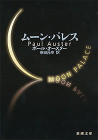 ムーン・パレス(新潮文庫)-電子書籍