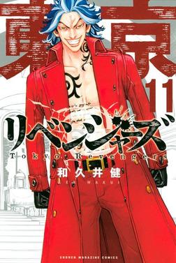 東京卍リベンジャーズ(11)-電子書籍
