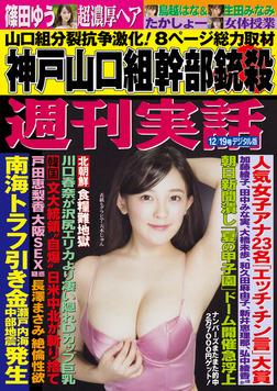週刊実話 12月19日号-電子書籍