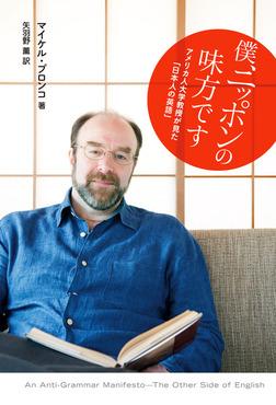 僕、ニッポンの味方です アメリカ人大学教授が見た「日本人の英語」-電子書籍