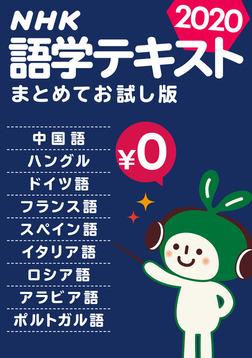 [無料版] NHK語学テキスト まとめてお試し版 2020年-電子書籍