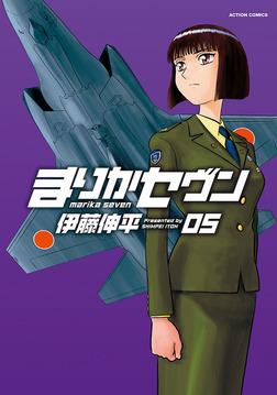 まりかセヴン / 5-電子書籍