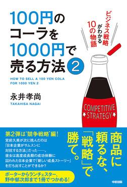 100円のコーラを1000円で売る方法2-電子書籍