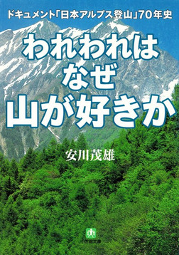 われわれはなぜ山が好きか ドキュメント 「日本アルプス登山」70年史(小学館文庫)-電子書籍