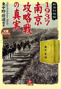1937南京攻略戦の真実(小学館文庫)