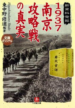 1937南京攻略戦の真実(小学館文庫)-電子書籍
