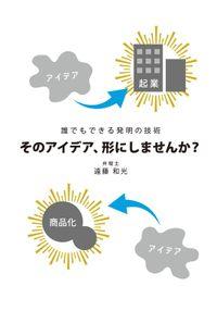 誰でもできる発明の技術 そのアイデア、形にしませんか?(GalaxyBooks)