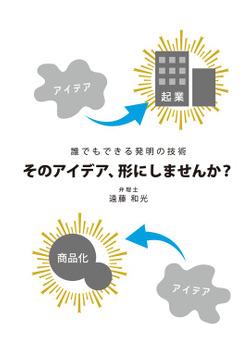 誰でもできる発明の技術 そのアイデア、形にしませんか?(GalaxyBooks)-電子書籍