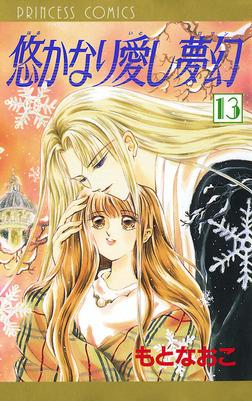 悠かなり愛し夢幻 13-電子書籍