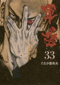 軍鶏(33)