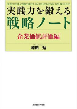 実践力を鍛える戦略ノート[企業価値評価編]-電子書籍