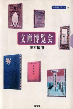 文庫博覧会-電子書籍
