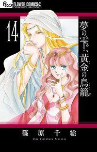 夢の雫、黄金の鳥籠(14)