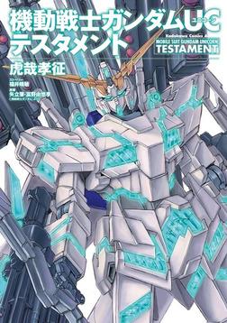 機動戦士ガンダムUC テスタメント-電子書籍