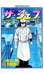 ザ・シェフ(ニチブンコミックス)