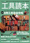 工具読本vol.7