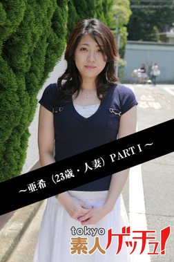 tokyo素人ゲッチュ!~亜希(23歳・人妻)PARTI~-電子書籍