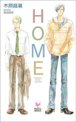 HOME-電子書籍