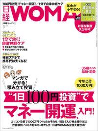 日経ウーマン 2017年 3月号 [雑誌]