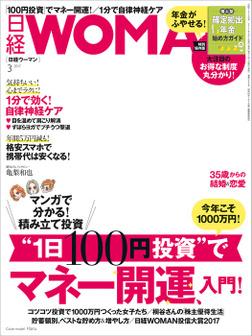 日経ウーマン 2017年 3月号 [雑誌]-電子書籍