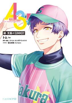 A3! 続・克服のSUMMER!-電子書籍