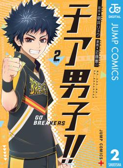 チア男子!! -GO BREAKERS- 2-電子書籍