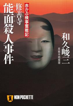 修善寺能面殺人事件-電子書籍