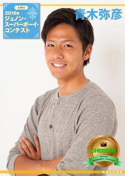 第29回ジュノン・スーパーボーイ・コンテスト 青木弥彦 写真集-電子書籍