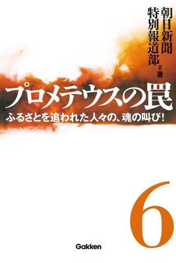 プロメテウスの罠 6-電子書籍