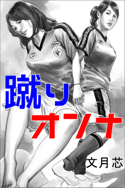 蹴りオンナ-電子書籍