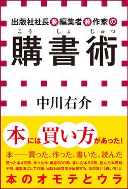 出版社社長兼編集者兼作家の購書術(小学館新書)-電子書籍